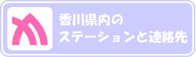 香川県内のステーションと連絡先