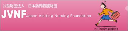 JVNF 公益財団法人 日本訪問看護財団
